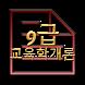 공무원 기출문제 교육학개론 모의고사 9급 by wordsbean