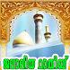 Jalaliya Ratheeb by Areekadan Thashrif