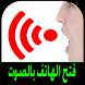 فتح الهاتف بالصوت by Ecro.apps