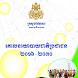 GSPD NPP2016 BOOKLET KHMER by Khmer Dream