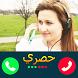 تغير صوت اثناء المكالمات by devlopergame