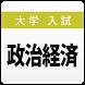 大学入試対策問題集〜政治経済〜 by SOLCREO Inc.