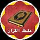 تحفيظ القران الكريم by أروع التطبيقات الاسلامية