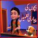 Bachon Ki Urdu Nazmain 2017 by Dani Technology Solutions