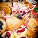 حلويات العيد بالصور by حلويات العيد 2016