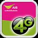 โปรเน็ตAIS 4G 3G วันทูคอล ใหม่ by PronetAPP