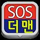 더맨 theman 심부름센터 심부름 서류대행 대행 알바 by mallapp