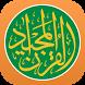 Quran Majeed by Pakdata