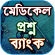 মেডিকেল প্রশ্ন ব্যাংক - Medical question bank by Shikder Studio
