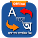 English to Bangla Dictionary by dailyapps