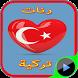 اجمل رنات تركية 2015