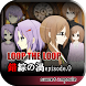 LOOP THE LOOP 【4】 錯綜の渦ep.0 by sweet ampoule
