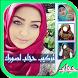 ضع صورتك حجاب الاميرة by hijabappdev
