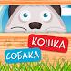 Угадай породу собак и кошек by booktouch