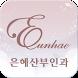 은혜산부인과 (은평) by Saybebe