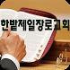 한밭제일장로교회 by (주)레드엔젤소프트