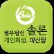 법무법인솔론 by happygun