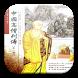 中國高僧列傳 (L068 中華印經協會.台灣生命電視台) by 林秀秀 LIN, SHIOU-SHIOU
