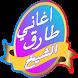 اغاني طارق الشيخ 2017 by devmus ne
