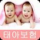 태아보험 비교사이트 by e-bohumall