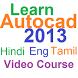 Learn Autocad 2013( हिंदी-Eng-தமிழ் ) video Course