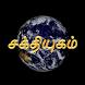 Sakthi Yugam by MAXWELL GLOBAL SOFTWARE