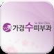 가경수피부과의원 by 진커뮤니케이션