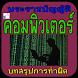 พ.ร.บ.คอมฯ แนวทางการทำความผิด by nikom apps