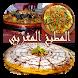 أفضل شهيوات المطبخ المغربي by Free Arab Apps 2015