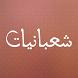 شعبانيات - ادعية واعمال شعبان by ShiaAppz