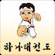 익산하나태권도장 by 태권아이