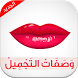 وصفات التجميل Wasafat tajmil by Inc Facetime