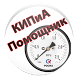 КИПиА Помощник by Алексей Червяков