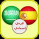 قاموس عربي اسباني ناطق صوتي
