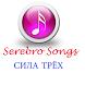 Serebro Songs by Burian Dev