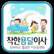 착한용달이사 강동 by sinminhyun