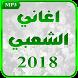 جميع اغاني الشعبي المغربي aghani chaabi 2018 by M-devmusic