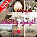 موسوعة الوضوء و الصلاة by fa3elkhir