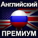 Английский ПРЕМИУМ by Euvit