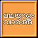 Malayalam News മലയാളം വാർത്ത by Goose Apps Corp
