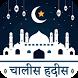 40 हदीस-ए-नब्वी : Hadees in Hindi by Hindi Urdu Apps