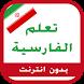 تعلم اللغة الفارسية - إصدار 2017 by tamapps