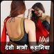 Real Desi Kahani 2017 - देसी कहानिया हिंदी में by Photivo Apps