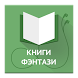 Книги фэнтези by Anyreads