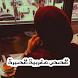 قصص مغربية قصيرة
