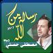 رسالة من الله 2017 - مصطفى حسني by محاضرات - خطب - دروس - رمضان - Kareem