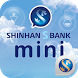 신한S뱅크 mini by Shinhan Bank