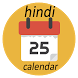 Hindi Calendar 2017 by vishvadeveloper