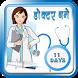 डॉक्टर बने ११ दिन में by Aflatoon Apps