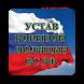 Устав военной полиции ВС РФ by Alexay777